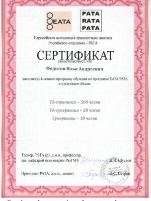 4летний-курс-ТА-1
