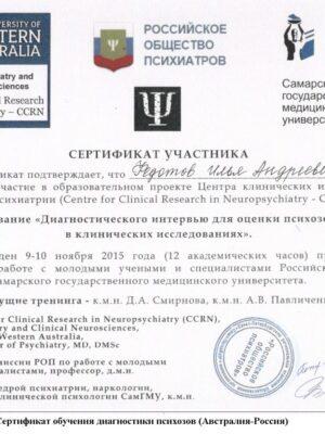 диплом-ДИП-1-1024x833