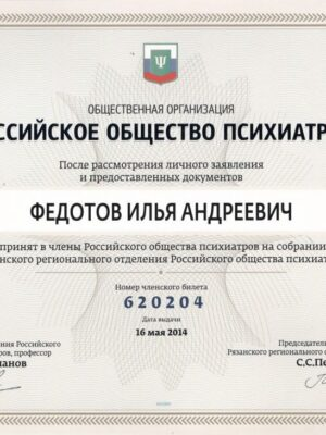 Fedotov-RSP-Member-1024x730