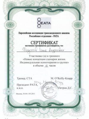 ТАкнапп-1