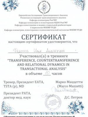 ТАмаццетти-1